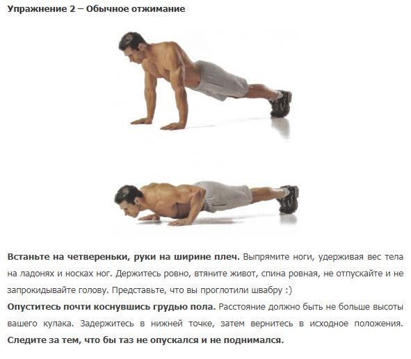 Как накачать мышцы дома в домашних условиях