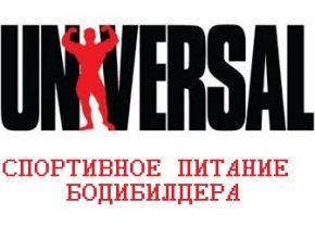 Спортивное питание universal nutrition